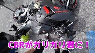バイク初心者がCBRで行く、初めてのツーリング!(泣)2