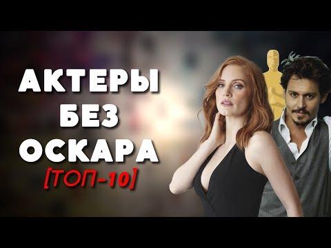 ТОП-10   АКТЕРЫ БЕЗ ОСКАРА - Видео онлайн