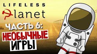 НЕОБЫЧНЫЕ ИГРЫ - Lifeless Planet #6