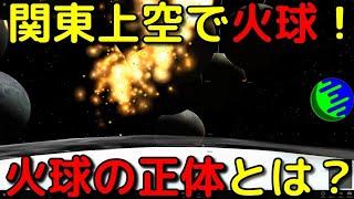 関東上空で巨大な火球が出現!その正体がヤバすぎた