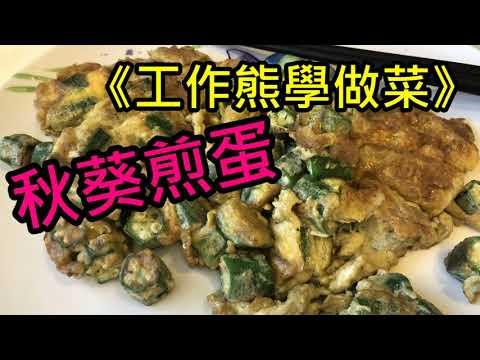 《工作熊學做菜》秋葵煎蛋