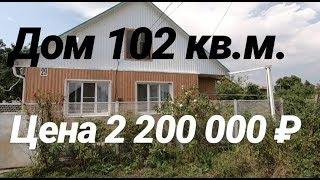 Дом на Юге / Цена 2 200 000 рублей / Недвижимость в Адыгее