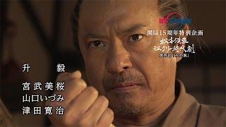 5月12日(火)夜9時放送】 松本清張の短編時代劇を一話完結でドラマ化。今...