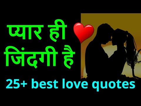 25+ best Love Quotes & Thoughts in Hindi | Whatsapp status quotes