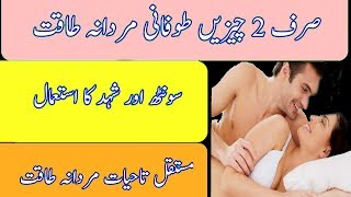 Health Tips - Desi Health Tips video - Tips Urdu Health Tips Totkay Health care tips In urdu