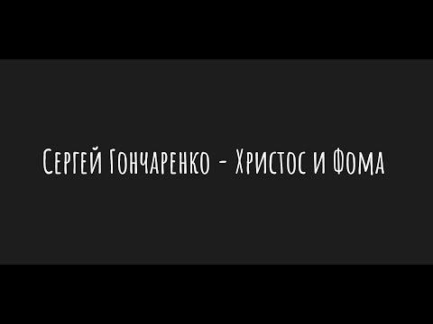 Христос и Фома - Сергей Гончаренко (2019/05/05)