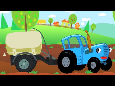 Песенки синий трактор