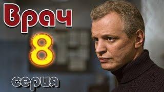 """""""ВРАЧ"""" 8 серия"""