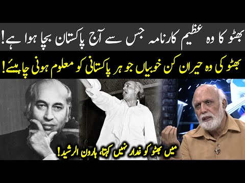 Haroon ur Rasheed tells Bhutto's amazing qualities that every Pakistani should know! | 04 April 2021