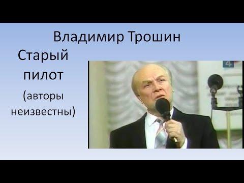 Владимир ТРОШИН - Сердечная песня
