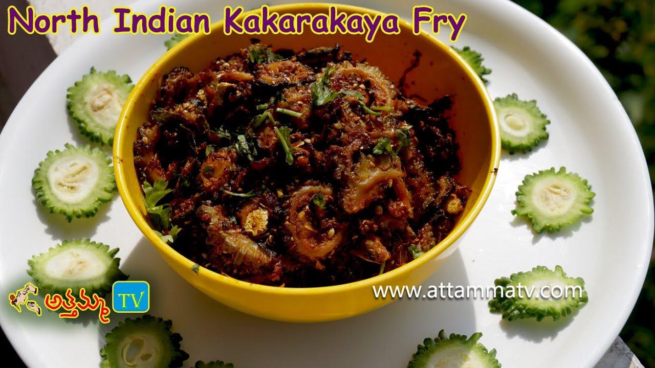 North indian karela fry bitter gourd fry kakarakaya vepudu in youtube premium forumfinder Images