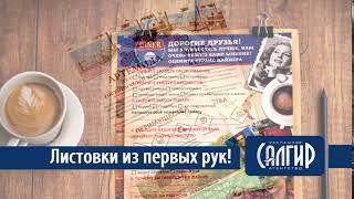 Листовки Симферополь. Печать листовок в Симферополе от РА Салгир(, 2017-12-24T15:54:57.000Z)