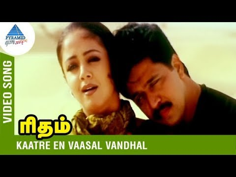 ARR Hit Songs | Kaatre En Vaasal Vanthai Song | Rhythm Tamil Movie | AR Rahman | Arjun | Jyothika