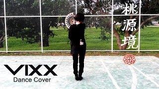 빅스 (VIXX) - 도원경 (Shangri-La) (桃源境) - Dance Cover by Frost