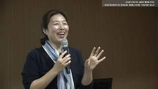 """""""강점기반의 생애 활동 건강 2편"""" 부모교육 강의 영상내용"""