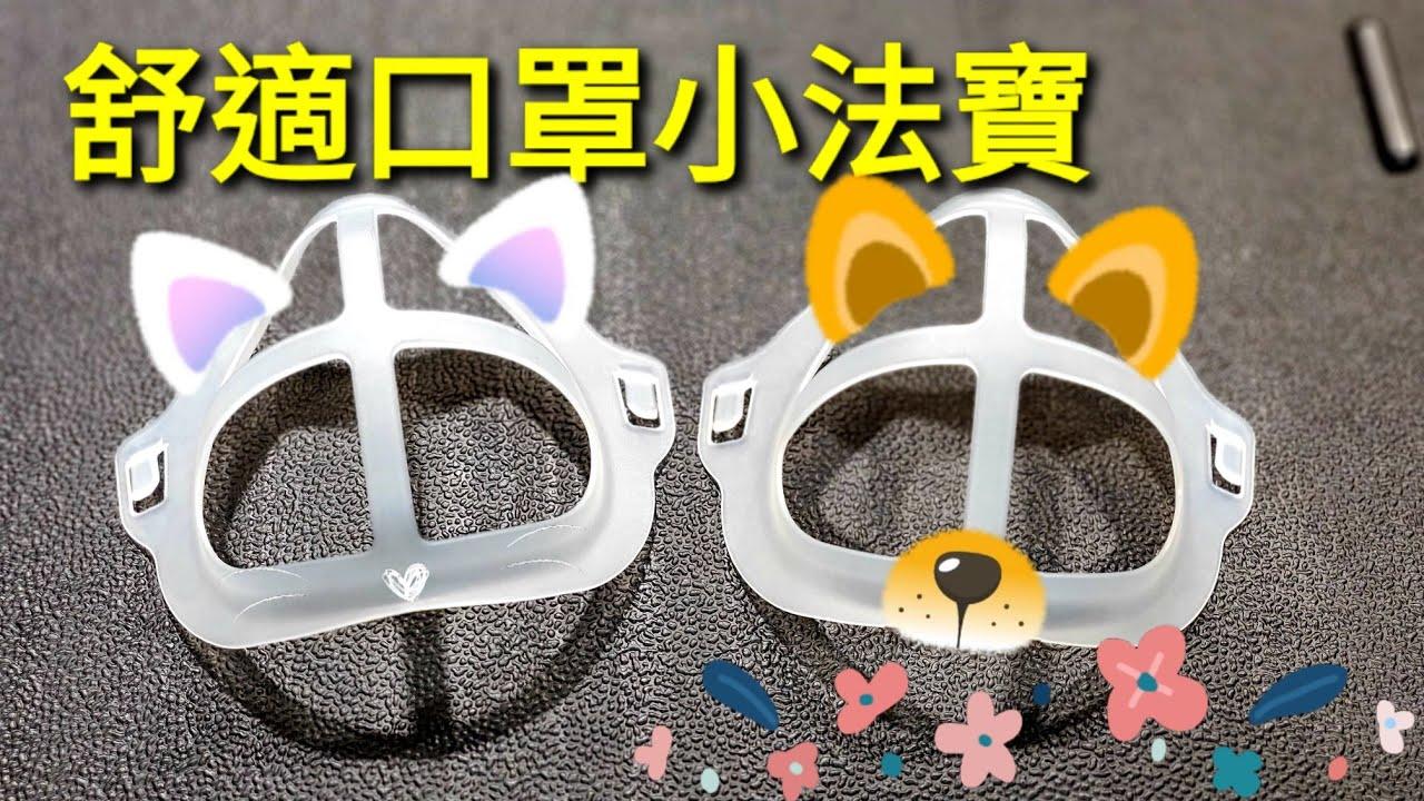 口罩小法寶💡 戴好口罩,保護自己同別人,唔好成日諗住除罩!