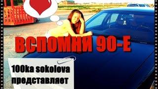 Вспомни 90-е~Chevrolet Caprice~ «Шевроле Кэприс» ~обзор осмотр~тест драйв~как работают...