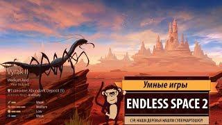 Endless Space 2: обзор игры и рецензия