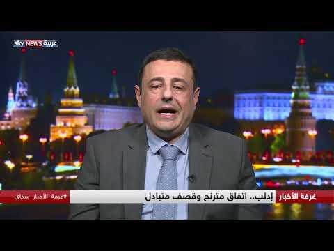 إدلب.. اتفاق مترنح وقصف متبادل  - نشر قبل 5 ساعة