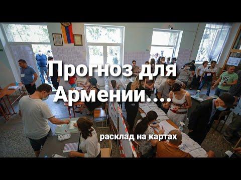 Прогноз для Армении. Расклад на картах.