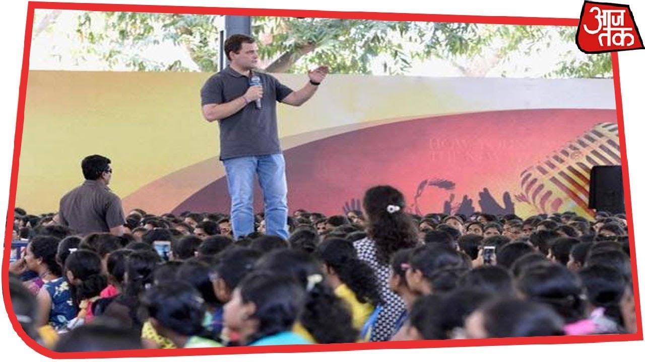 जब छात्रा ने बोला सर, तो क्या बोले राहुल गांधी? | देशतक
