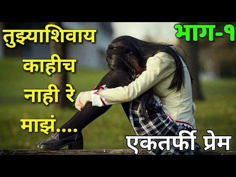 Prem Kavita Marathi प्रेम कविता | Sad Love Poem/एकतर्फी प्रेमाची कहाणी तिच्याच तोंडून भाग-#१