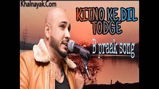 B PRAAK SONG - KITNO KE DIL TODGE AB KISKO TANHA CHODOGE Khalnayak.Com #bpraak #Khalnayak.Com