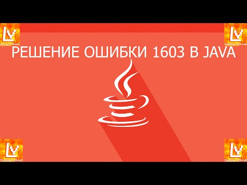 Ошибка 1603 Обновление Java не завершено