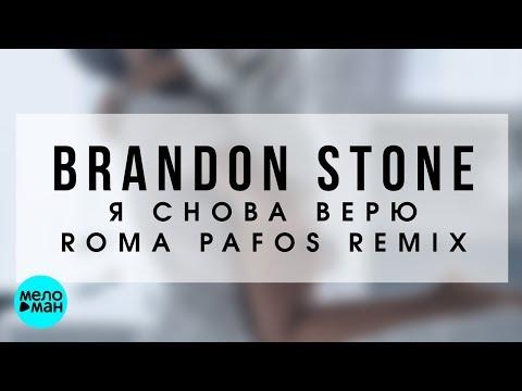 Brandon Stone - Я снова верю Roma Pafos Remix