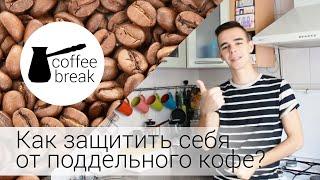 9 способов отличить натуральный кофе от поддельного(, 2015-08-25T07:55:10.000Z)