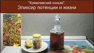 Кремлевский Коньяк.  Эликсир Потенции и Жизни