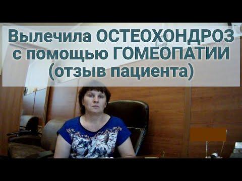 Шейный остеохондроз народная медицина лечение