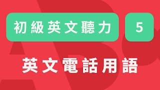 初級英語聽力 5【英語電話用語】English Telephone Phrases (Beginner Deck 5)