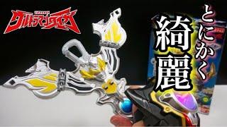 ダブルリード!【ウルトラマンタイガ】DXウルトラマンタイガフォトンアースキーホルダー 開封&音声確認   DX Ultraman Taiga Photon Earth Key holder 泰迦奥特曼