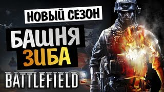 Battlefield 3: Close Quarters - Башня Зиба