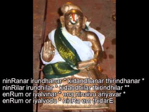 Uyarvara Uyarnalam- Nithyanusanthanam; Kovil Tiruvaimozhi 1