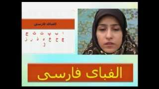 Learn Persian (Farsi) in Urdu : Lesson 1. Persian Alphabets  درس اول، فارسی حروف