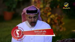 الفنان الشعبي خالد السلامة ضيف برنامج وينك ؟ مع محمد الخميسي
