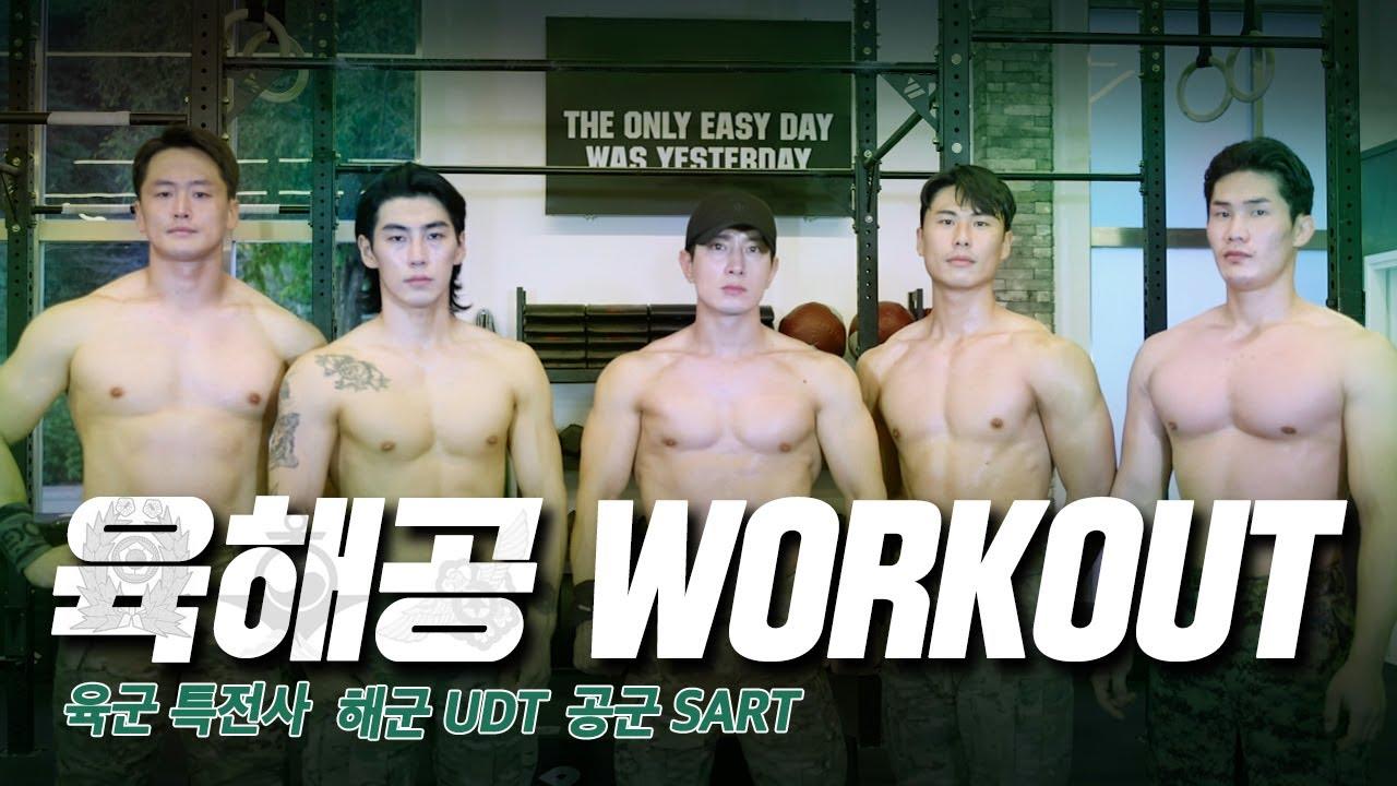 대한민국 육해공 특수부대 모여서 운동했습니다. l 스트롱맨2 솔져팀 (공군 SART , 육군 특전사, 해군 UDT/SEAL)