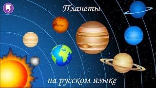 Астрономия для ребенка - учим планеты солнечной системы
