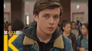 【看电影了没】一个十七岁男孩的出柜全过程《爱你,西蒙》