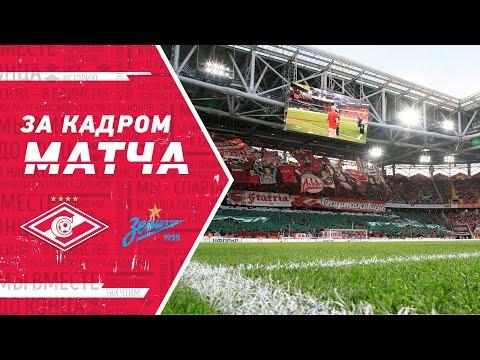 За кадром матча «Спартак» — «Зенит»