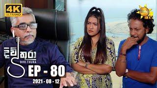 Divithura - දිවිතුරා | Episode 80 | 2021-08-12 Thumbnail
