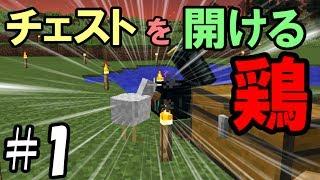 【マインクラフト】めっちゃ人間っぽい鶏!?【ふたば村】#1