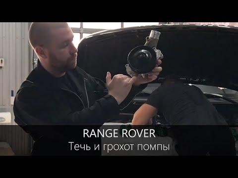 Течь и грохот помпы Range Rover 5.0 S/C (3.0 S/C и 5.0 NA) | Полезная информация | LR WEST