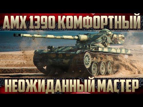 wot самый незаметный танк