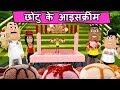 CHOTU KE ICE CREAM | छोटु के आइसक्रीम | Kaddu Joke Hindi Cartoon Comedy | Chotu Comedy Video