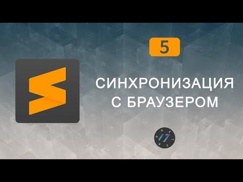 #5 Плагин LiveReload Синхронизация с браузером без обновления, Видео курс по Sublime Text 3