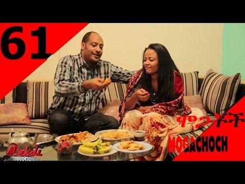 Mogachoch EBS Latest Series Drama - S03E61- Part 61