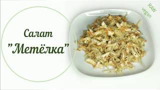 Бюджетный зимний салат. 100% raw, vegan